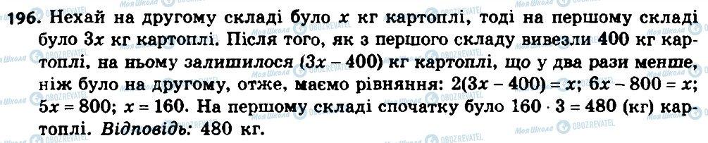 ГДЗ Алгебра 8 класс страница 196