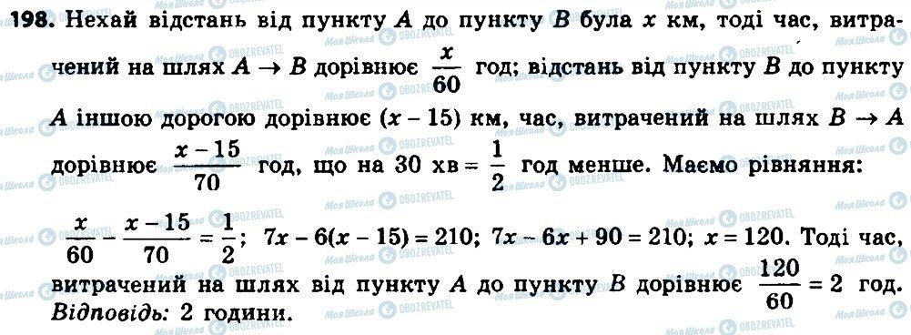 ГДЗ Алгебра 8 клас сторінка 198