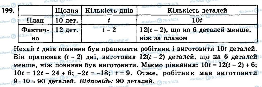 ГДЗ Алгебра 8 класс страница 199