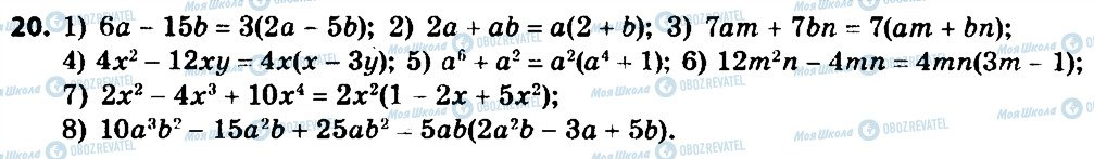 ГДЗ Алгебра 8 клас сторінка 20