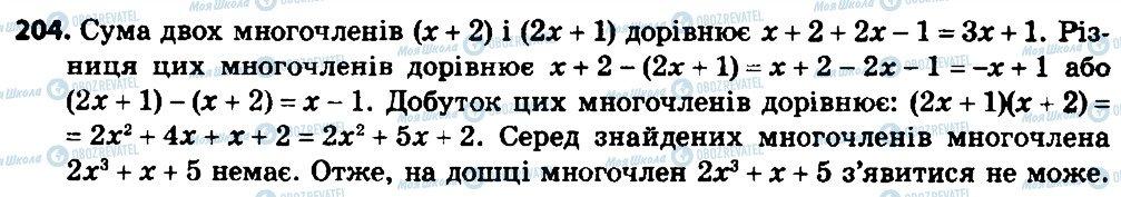 ГДЗ Алгебра 8 класс страница 204