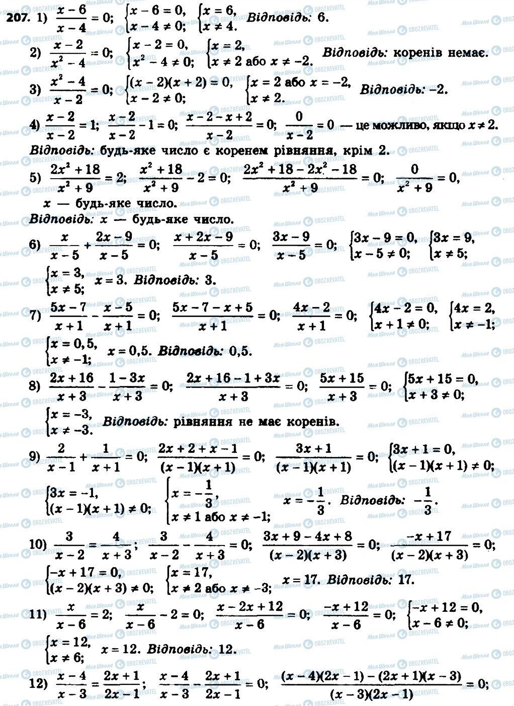 ГДЗ Алгебра 8 класс страница 207