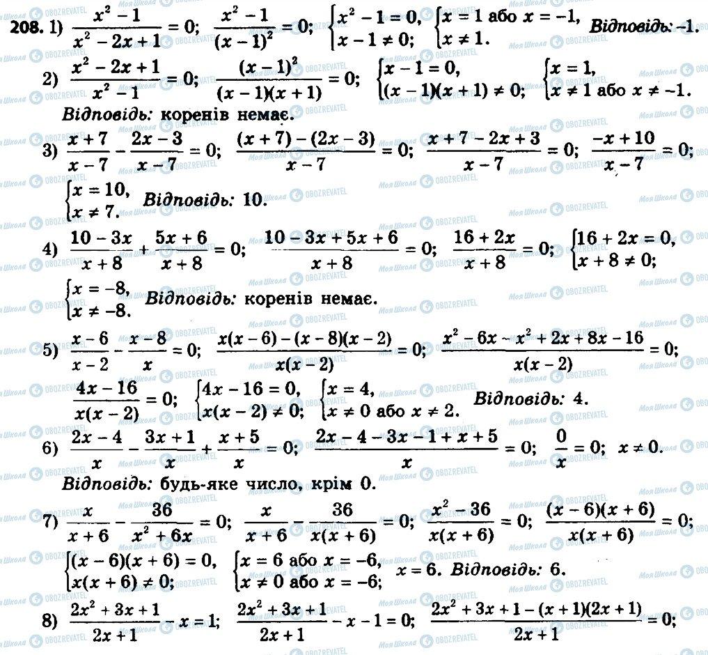 ГДЗ Алгебра 8 класс страница 208