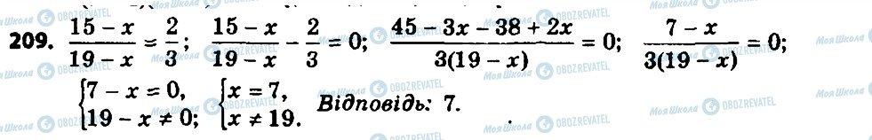 ГДЗ Алгебра 8 класс страница 209