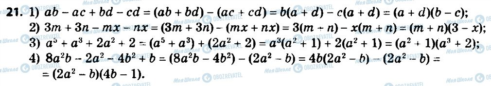 ГДЗ Алгебра 8 класс страница 21