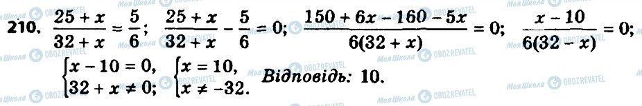 ГДЗ Алгебра 8 класс страница 210
