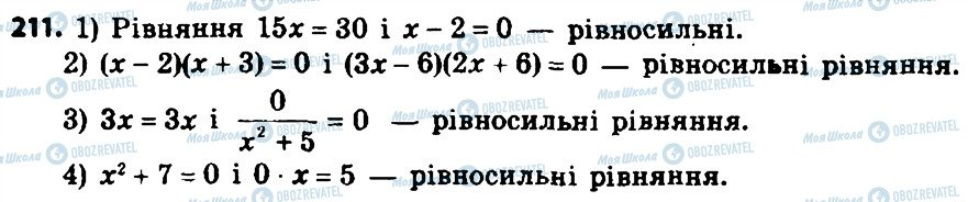 ГДЗ Алгебра 8 класс страница 211