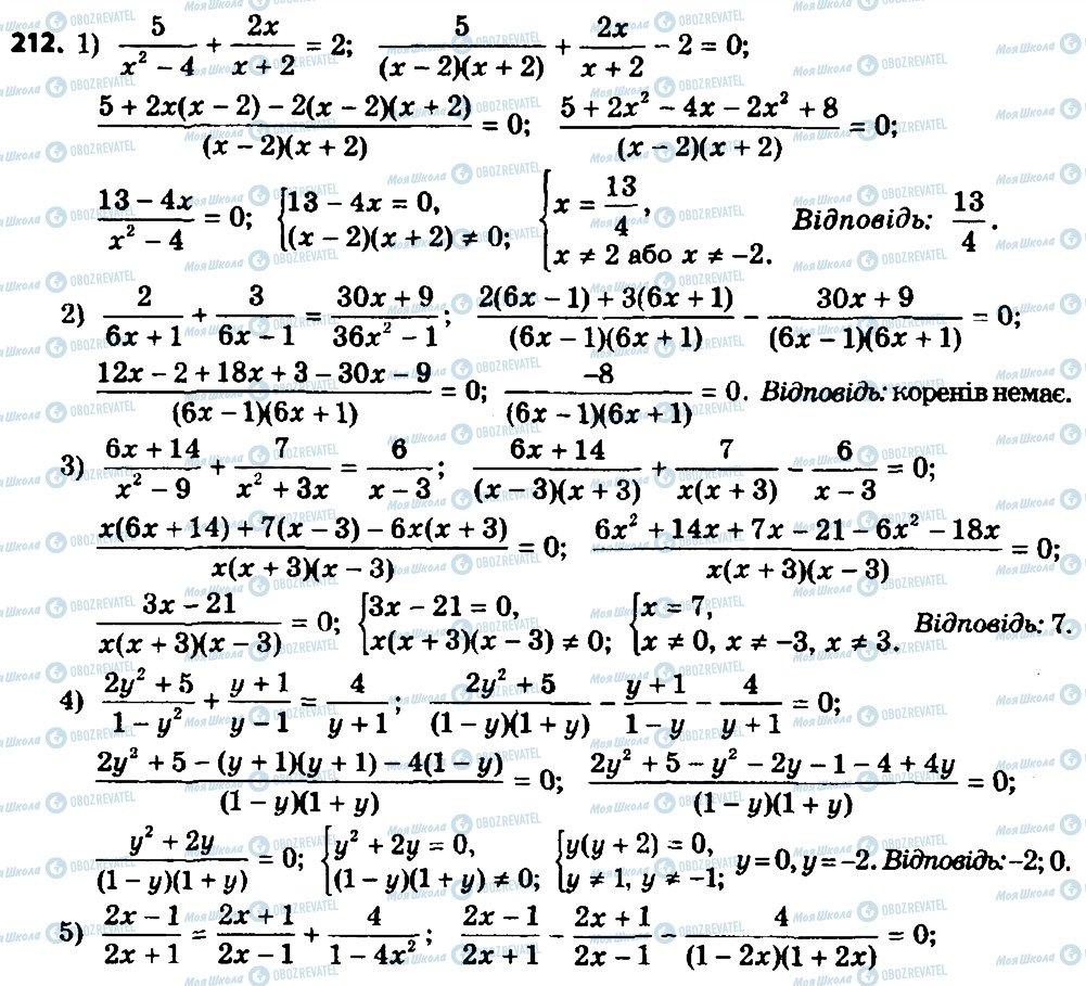 ГДЗ Алгебра 8 класс страница 212