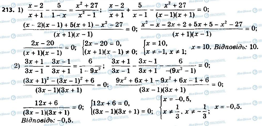 ГДЗ Алгебра 8 клас сторінка 213
