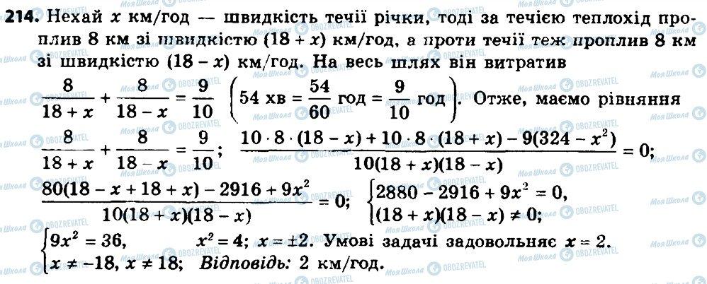 ГДЗ Алгебра 8 класс страница 214