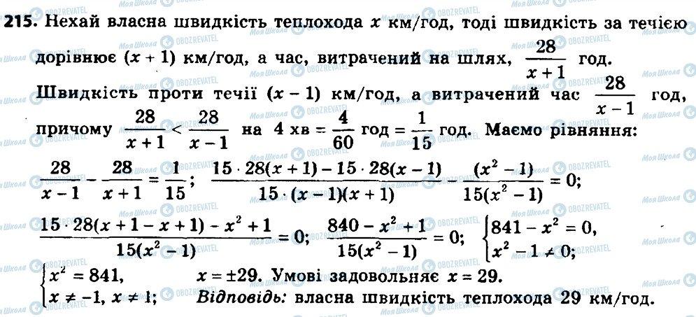 ГДЗ Алгебра 8 класс страница 215