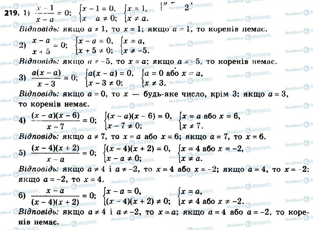 ГДЗ Алгебра 8 клас сторінка 219