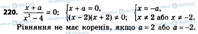 ГДЗ Алгебра 8 клас сторінка 220
