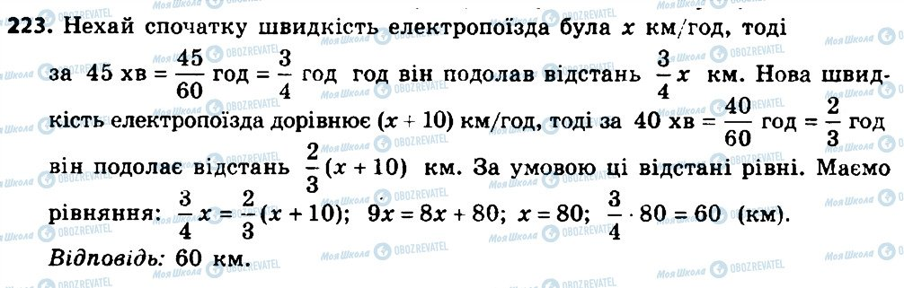 ГДЗ Алгебра 8 класс страница 223