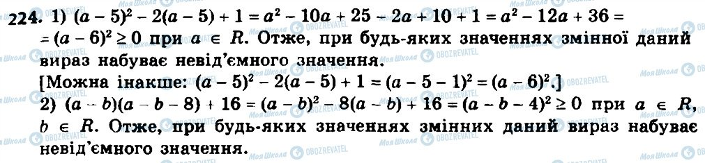 ГДЗ Алгебра 8 класс страница 224