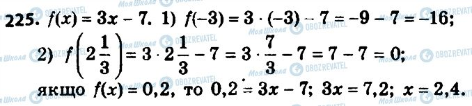 ГДЗ Алгебра 8 класс страница 225