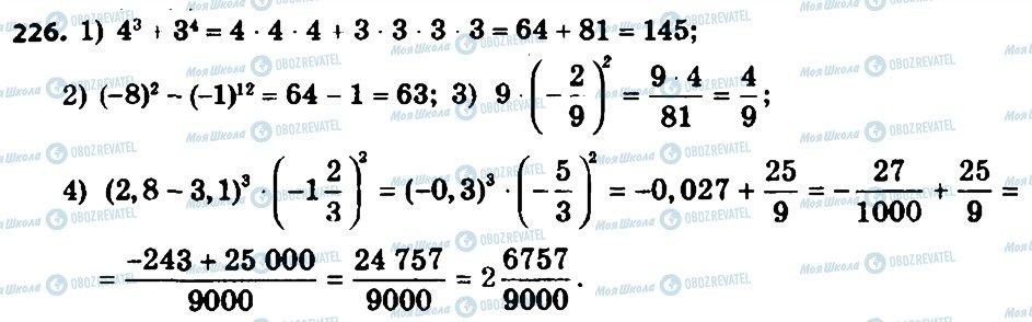 ГДЗ Алгебра 8 класс страница 226
