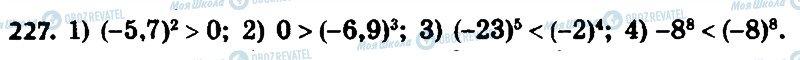 ГДЗ Алгебра 8 класс страница 227