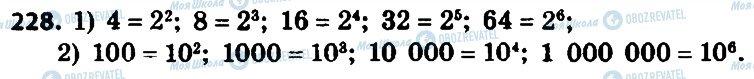 ГДЗ Алгебра 8 класс страница 228