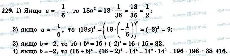 ГДЗ Алгебра 8 клас сторінка 229