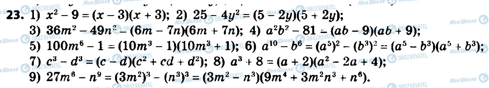 ГДЗ Алгебра 8 клас сторінка 23