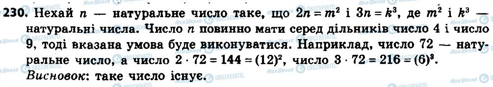 ГДЗ Алгебра 8 класс страница 230