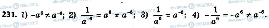 ГДЗ Алгебра 8 класс страница 231