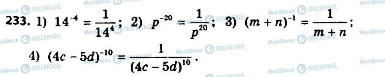 ГДЗ Алгебра 8 класс страница 233