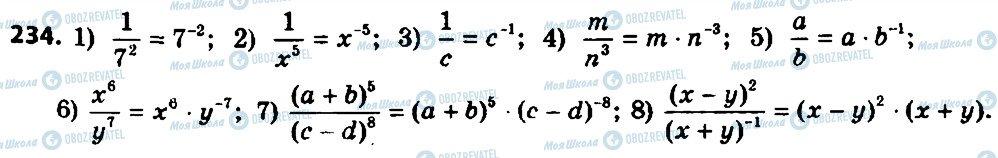 ГДЗ Алгебра 8 клас сторінка 234