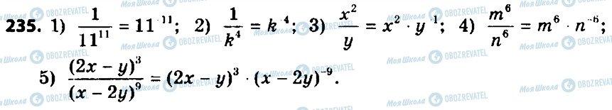 ГДЗ Алгебра 8 класс страница 235
