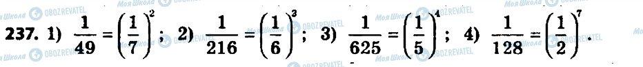 ГДЗ Алгебра 8 класс страница 237