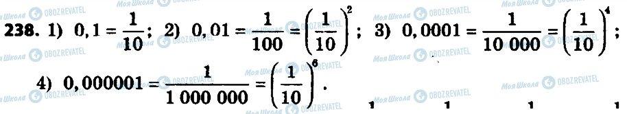 ГДЗ Алгебра 8 клас сторінка 238