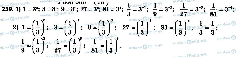 ГДЗ Алгебра 8 клас сторінка 239