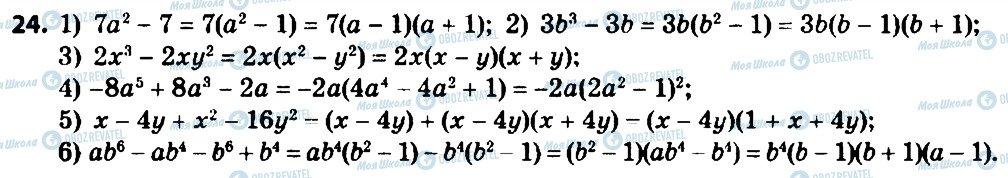 ГДЗ Алгебра 8 класс страница 24