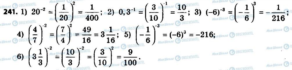 ГДЗ Алгебра 8 класс страница 241