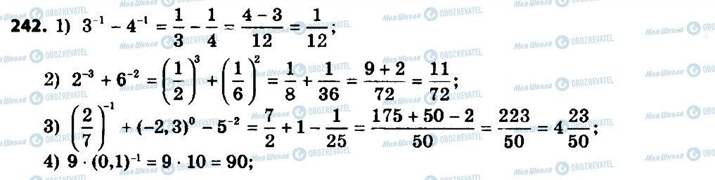 ГДЗ Алгебра 8 класс страница 242
