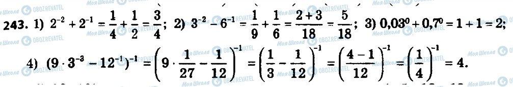 ГДЗ Алгебра 8 класс страница 243
