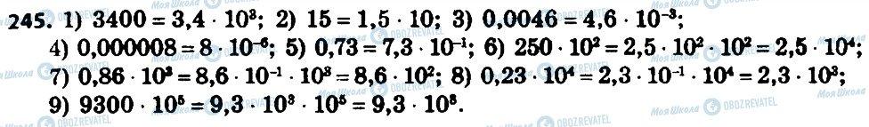 ГДЗ Алгебра 8 класс страница 245