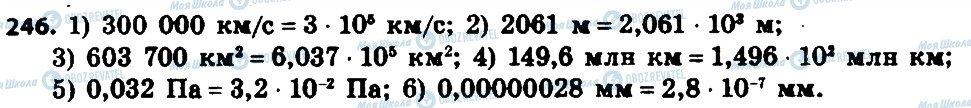 ГДЗ Алгебра 8 класс страница 246