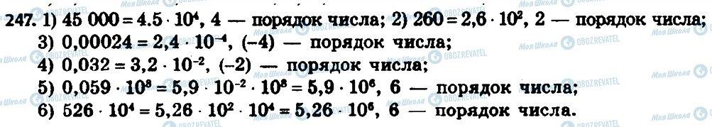 ГДЗ Алгебра 8 класс страница 247