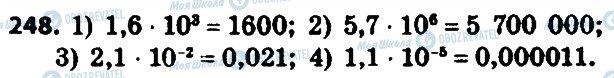 ГДЗ Алгебра 8 класс страница 248