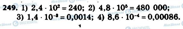 ГДЗ Алгебра 8 класс страница 249