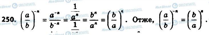 ГДЗ Алгебра 8 класс страница 250