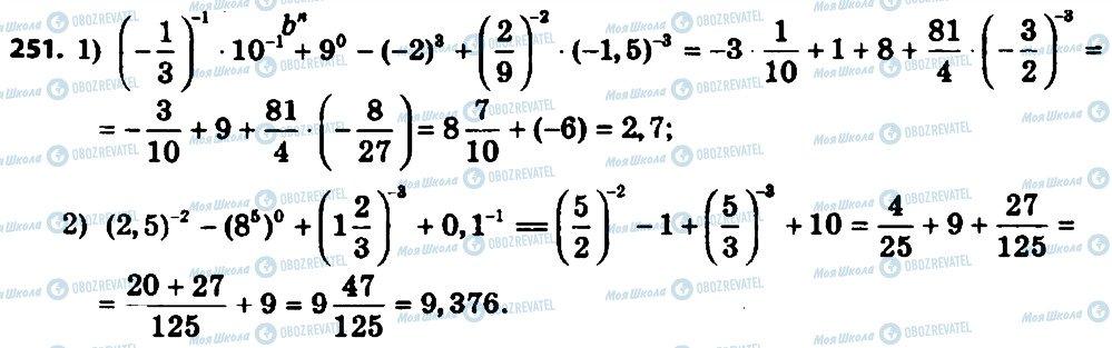 ГДЗ Алгебра 8 класс страница 251