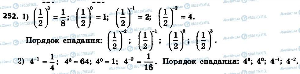 ГДЗ Алгебра 8 класс страница 252