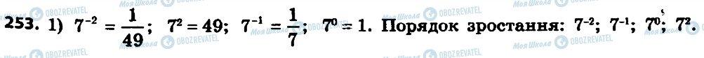 ГДЗ Алгебра 8 класс страница 253