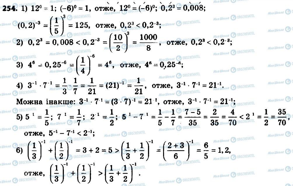 ГДЗ Алгебра 8 класс страница 254