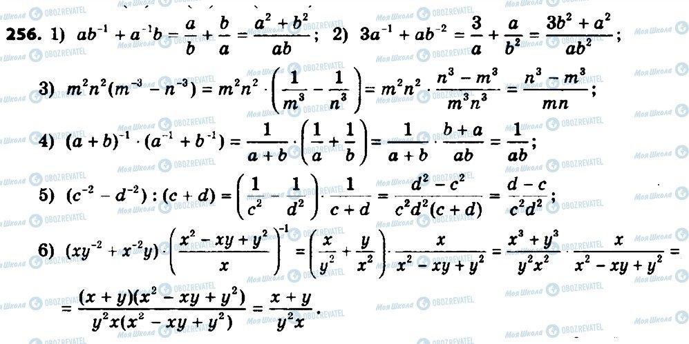 ГДЗ Алгебра 8 класс страница 256