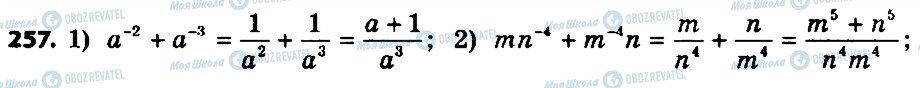 ГДЗ Алгебра 8 клас сторінка 257
