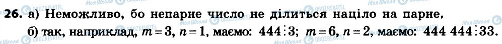 ГДЗ Алгебра 8 клас сторінка 26